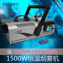 彩艺 1500W电子恒温遥控烟雾机 舞台烟雾机 发烟器 舞台灯光设备