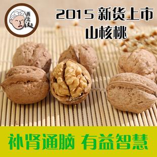 2015新货陕北特产原生态山核桃野生核桃仁孕妇坚果干果包邮