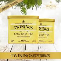 英国 Twinings川宁豪门伯爵红茶200g*2罐装 进口茶