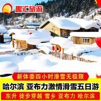 哈尔滨东升雪乡亚布力5天4晚跟团游-东北旅游哈尔滨五日游 纯玩