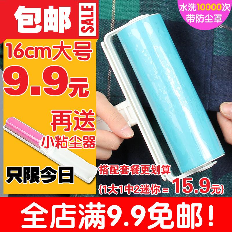 【天天特价】大号 水洗粘毛器滚筒 除尘吸毛器沾尘器粘毛滚粘尘器