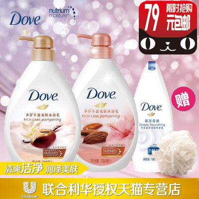 Free shipping authentic Dove shower gel sweet almond Althea Shea Camp Run Deep milk bath milk 720ml