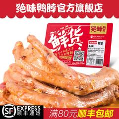 绝味鸭脖锁鲜门店新鲜麻辣鸭爪鸭掌 特产零食小吃