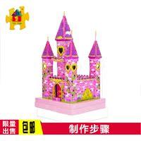 儿童手工益智早教DIY创意公主城堡马赛克贴贴乐玩具 女孩礼物包邮