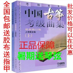 包邮古筝教材中国古筝考级曲集上下册最新修订版量大批发送指甲