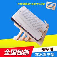 木制读书架 看书架 阅读架 学生书本支架夹学习架 打字架子包邮