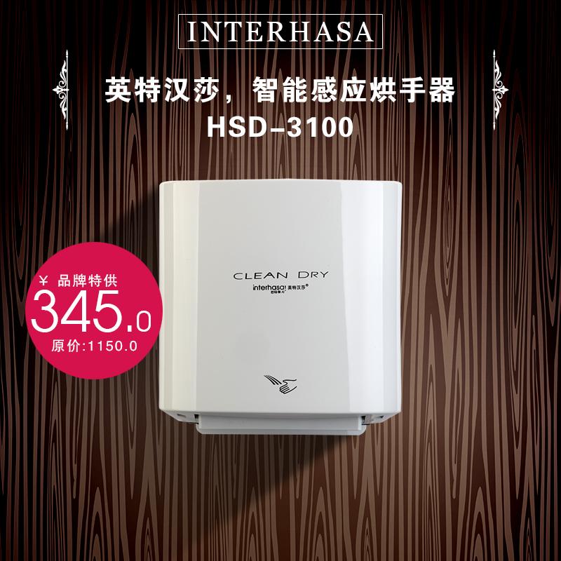 英特汉莎酒店卫生间全自动感应冷热高速干手机干手器烘手机烘手器