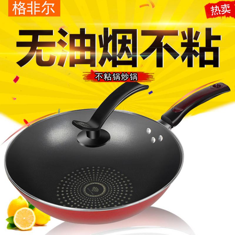 炒锅不粘锅无油烟铁锅燃气电磁炉通用炒菜锅不沾锅子平底锅具32cm