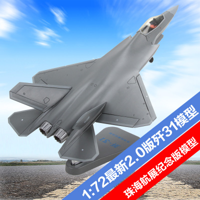 Zhuhai Airshow F-31 fighter aircraft model alloy model J31 collection of model aircraft creative birthday gifts