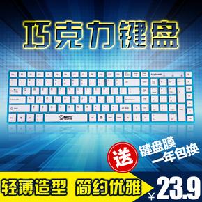 零点之约 巧克力USB有线多媒体键盘 超薄台式笔记本电脑外接键盘