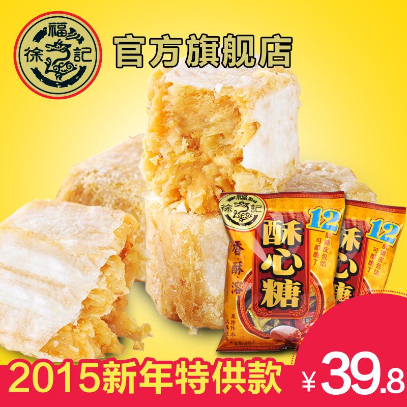徐福记 酥心糖328g*2袋 新年特供款喜糖 酥糖 综合口味 零食糖果