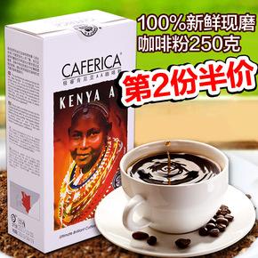 极睿肯尼亚咖啡粉 原装进口咖啡豆现磨黑咖啡粉 无糖纯咖啡250g