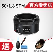 [套餐送礼]佳能 EF 50mm f/1.8 STM 50/1.8 小痰盂定焦人像镜头