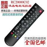 TCL液晶电视遥控器RC2000C02 L32E5300D L42E5300D L46E5300D正品