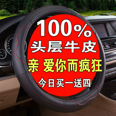 New car steering wheel cover genuine leather Jili Di Hao EC7EC8GC7GX7 Diamond Vision SC3SX7 dedicated