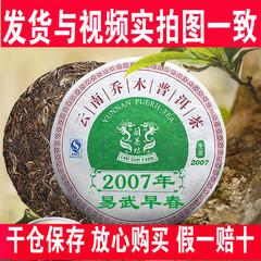 10年龙生兰茶坊2007年易武早春陈年普洱老生古树茶357克生茶叶饼