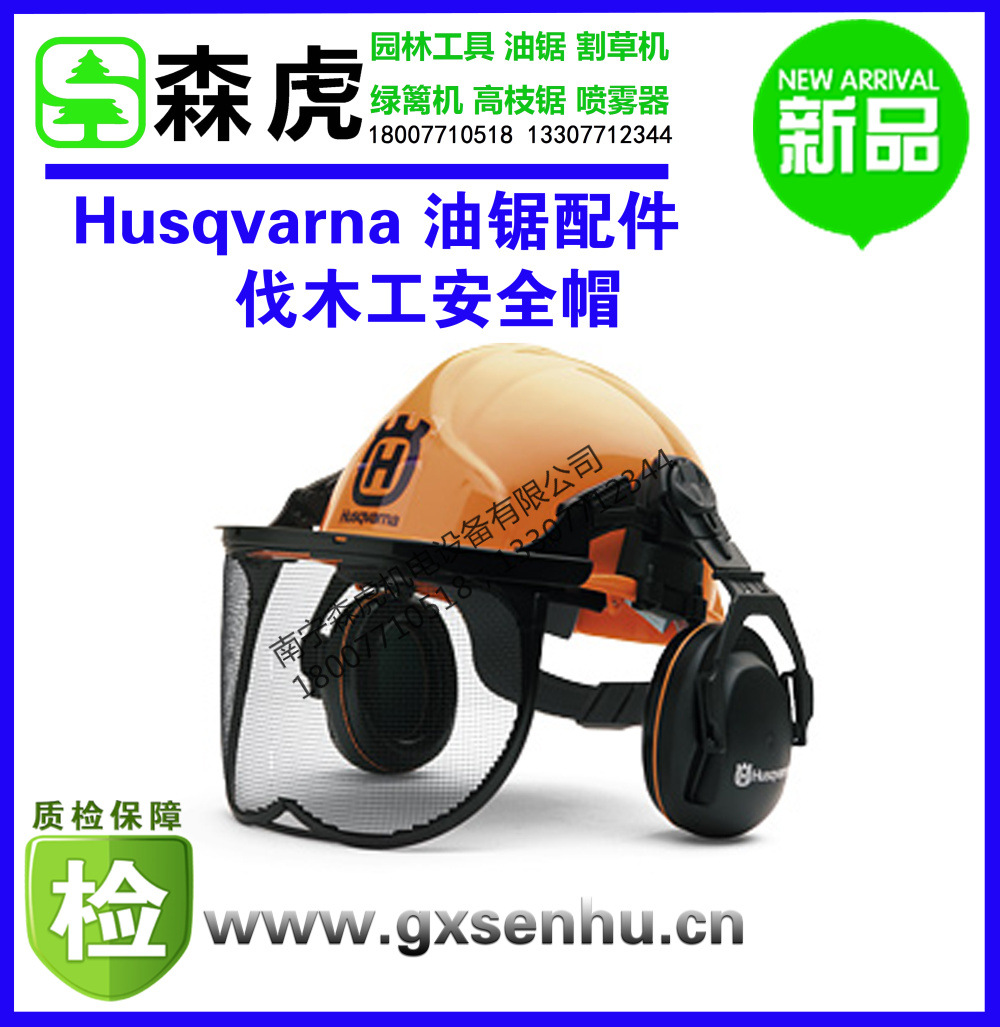 油锯手安全帽Chainsaw Helmet(带面罩和耳罩的安全帽)