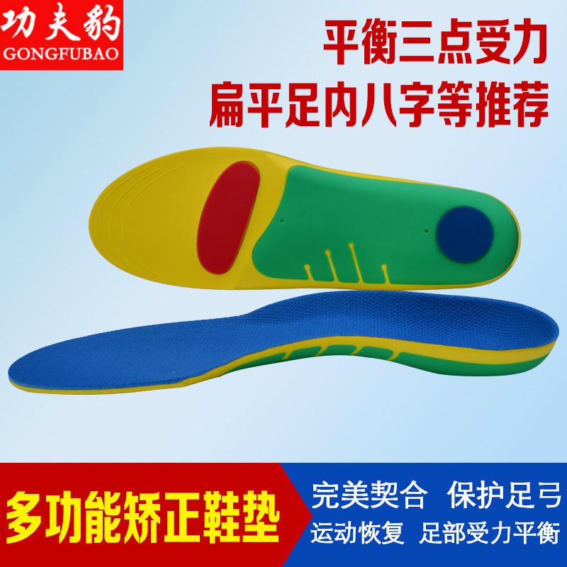 扁平足矫正鞋垫内八字足外翻X型腿纠正运动成人男女高足弓支撑垫
