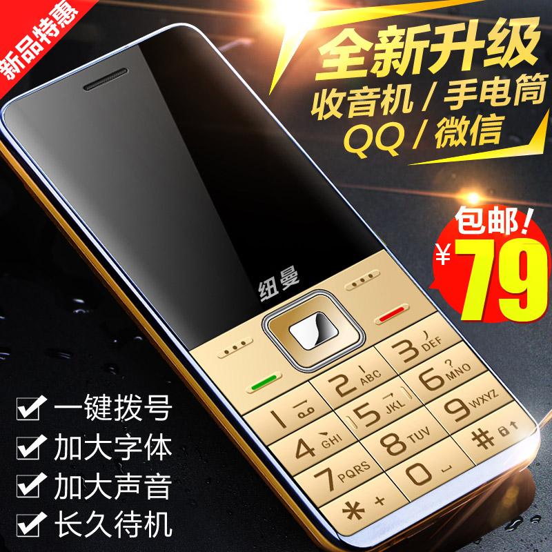 纽曼 X6老人手机移动大屏老人机 大字大声超长待机直板老年手机