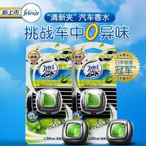 日本Febreze 汽车香水清新夹车载香氛挂件*2出风口香水夹车用香薰