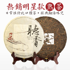 胡娘子听香普洱熟饼茶 云南普洱茶熟茶饼 5年-10年 勐海味