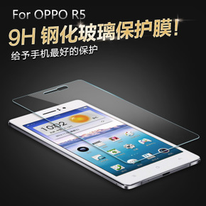 OPPOR3007/R8207/R1C/Find5/X909/R3/7007/R5/R7plus手机钢化膜