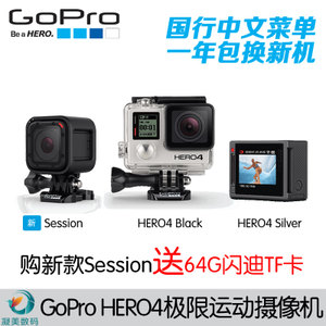 国行GoPro HERO4 Session GoPro4 HERO+LCD 狗4K高清运动摄像机