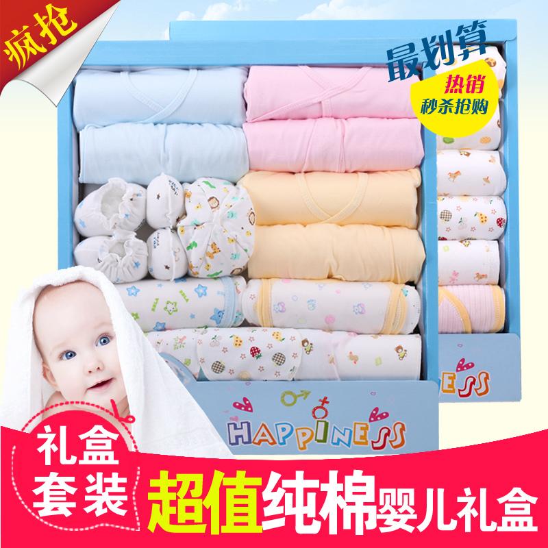 初生婴儿装纯棉新生儿礼盒春夏婴儿礼盒母婴用品满月宝宝衣服套装