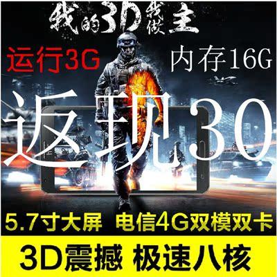 新品HTC八核5.7寸双卡双模电信3G版天翼4g智能手机CDMA三网通用