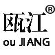 瓯江旗舰店