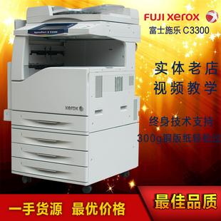 富士施乐3300 4400 3370 4470 5570 打印机 A3+复印机带网络双面