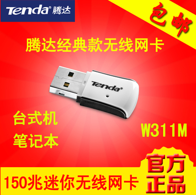 Tenda W311M 150M Mini Wireless Mini USB external wireless card supports soft AP