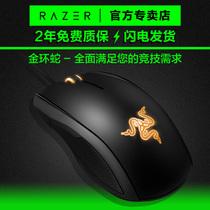 包邮 Razer/雷蛇 金环蛇2013版 CF/LOL 发光电竞有线游戏鼠标