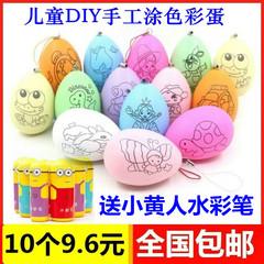 塑料彩蛋空鸡蛋壳幼儿园DIY儿童手工制作材料手绘画创意涂色玩具