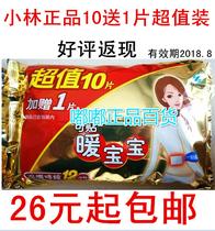 上海小林暖宝宝/取暖发热贴/保暖取暖贴暖身贴暖宫贴生理贴 包邮