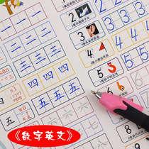 幼儿童早教练字帖凹槽钢笔字帖硬笔练字板幼儿园学前启蒙儿童字帖