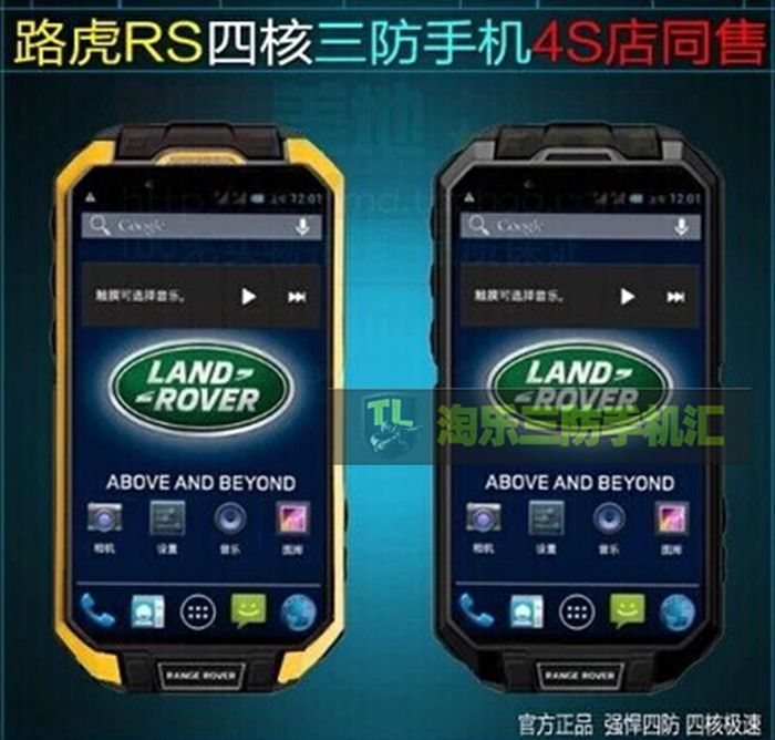 Rover RS outdoor quad-core Android smart three anti-cell phone dual sim dual standby ultra Land Rover A3 / A2 / A1 / A8 genuine