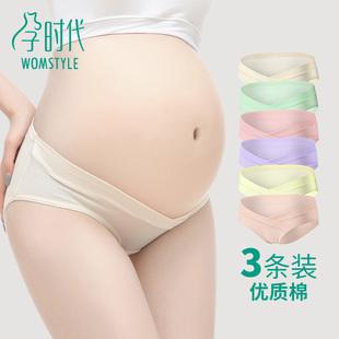 孕时代3条装孕妇内裤低腰棉怀孕期托腹无痕纯全大码产妇内衣裤