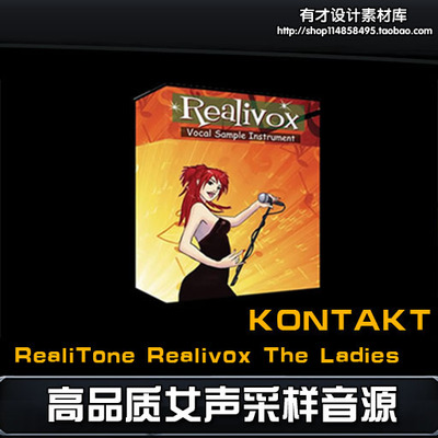 RealiTone Realivox The Ladies 高品质女声采样音源 【KONTAKT】