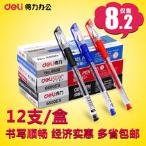 得力6600es中性笔0.5mm子弹头黑色签字笔学生碳素笔水笔办公用品