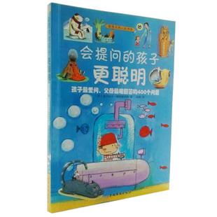 会提问的孩子更聪明 写给孩子父母的书籍  教育孩子书籍畅销书 育儿书籍0-3岁 育儿书籍1-3岁 育儿书籍3-6岁 育儿书正版包邮 书籍