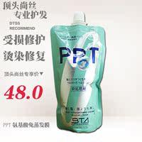 【天天特价】PPT发膜倒膜免蒸营养修复水疗护发素正品头发spa柔顺
