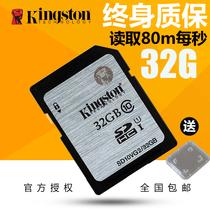 金士顿SD卡32g内存卡 大卡 class10高速单反数码摄相机存储卡包邮