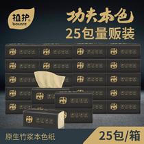 植护原生竹浆本色抽纸25包装抽取式面巾纸巾餐巾卫生纸整箱家庭装