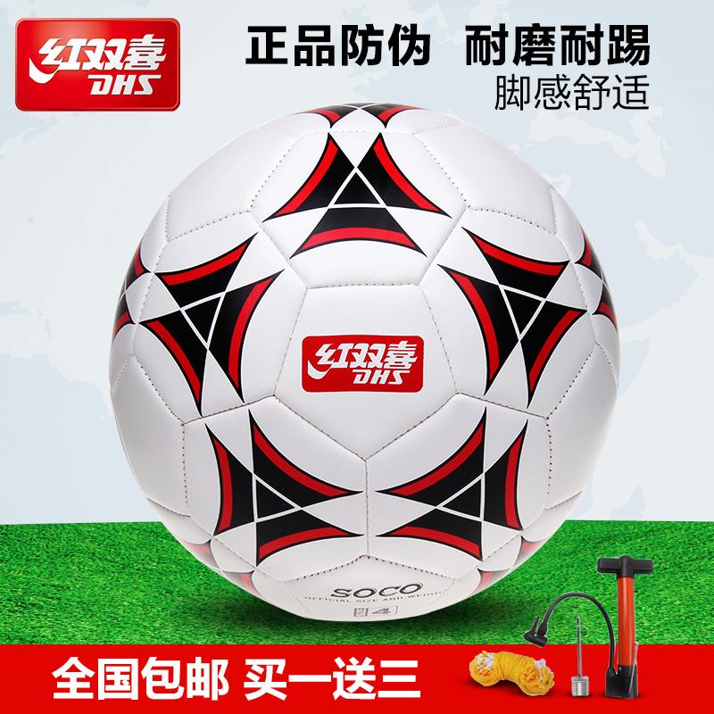 正品足球红双喜5号成人4号儿童中小学生耐磨五号室内外训练比赛球