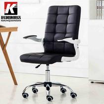 科润 电脑椅家用弓形办公椅子时尚职员会议靠背座椅升降转椅特价