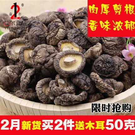 益尔 庆元香菇干货珍珠菇剪根椴木农家菌冬菇250g包邮买2送黑木耳
