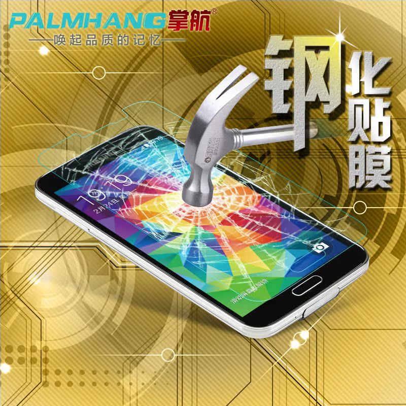 palmhang/掌航 三星S5手机G9006V/G9009D/G9008V防爆钢化玻璃贴膜