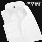 奥优库衬衫男长袖春秋季青年纯色商务职业正装寸衫男士白衬衣
