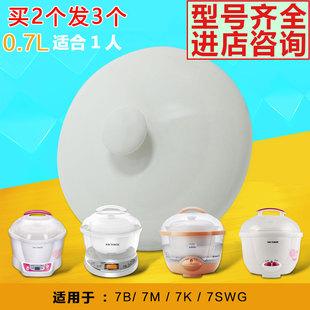 天际配件DDZ-7B 7M 7SWG 7PB 7K W17M BB煲陶瓷炖锅盖子无内胆